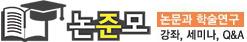 논준모-논문과 학술연구의 시작